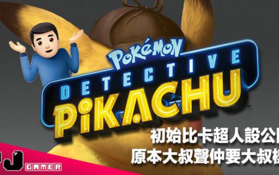 【影視新聞】初始比卡超人設公開《名偵探 Pikachu》原本大叔聲仲要大叔樣?