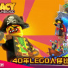 【遊戲新聞】40年LEGO人仔比你儲得晒 LEGO Legacy:Heroes Unboxed秋季上架