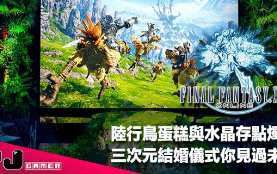 【遊戲花邊】陸行鳥蛋糕與水晶存點燭光《Final Fantasy 14》三次元結婚儀式你見過未?