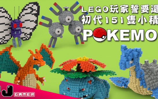 【玩物花絮】LEGO玩家誓要還原 初代151隻小精靈