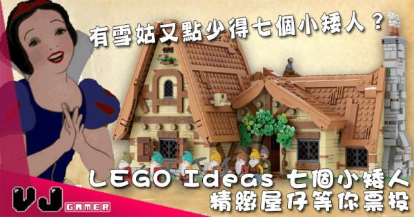 【玩物快訊】有雪姑又點少得七個小矮人? LEGO Ideas 七個小矮人精緻屋仔等你票投