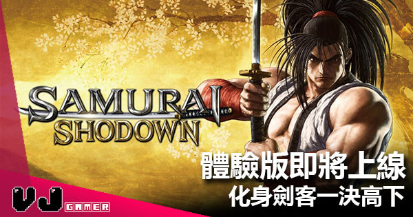 《SAMURAI SHODOWN》體驗版今晚上線 化身劍客一決高下