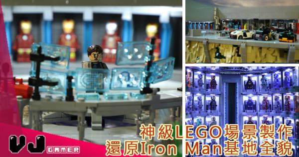 【製作人專訪】神級LEGO場景製作  還原Iron Man基地全貌