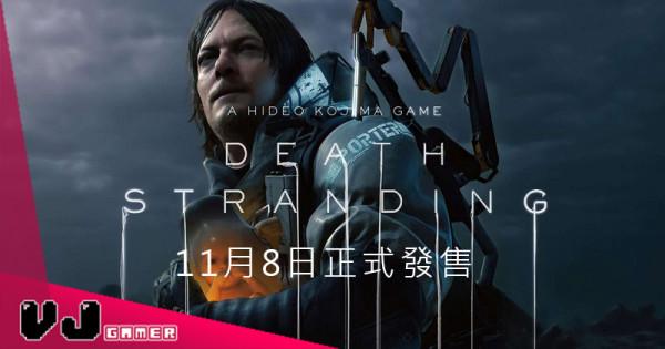【遊戲新聞】小島神新作《Death Stranding 死亡之絆》11月8日正式發售