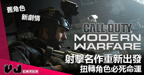 射擊名作《Call of Duty: Modern Warfare》重新出發 扭轉角色必死命運!