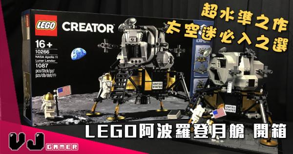 【玩物評測】 LEGO 阿波羅登月艙 開箱