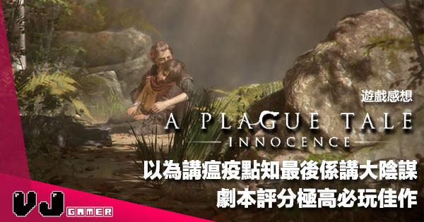 【遊戲感想】以為講瘟疫點知最後係講大陰謀《A Plague Tale : Innocence》劇本評分極高必玩佳作