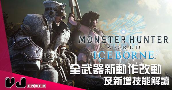 【遊戲攻略】《Monster Hunter World: Iceborne》全武器新動作 改動及新增技能解讀