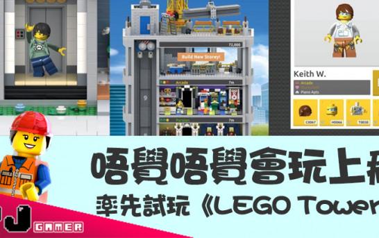 【試玩心得】唔覺唔覺會玩上癮 率先試玩《LEGO Tower》
