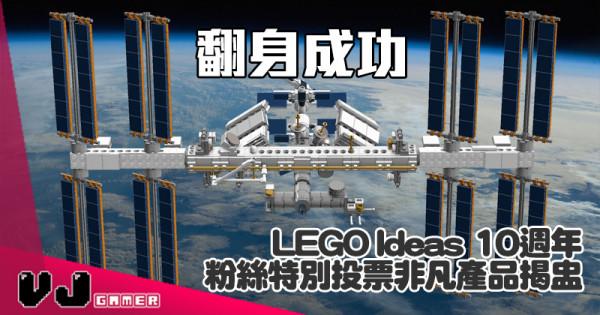 【玩物快訊】翻身成功 LEGO Ideas 10週年粉絲特別投票非凡產品揭盅