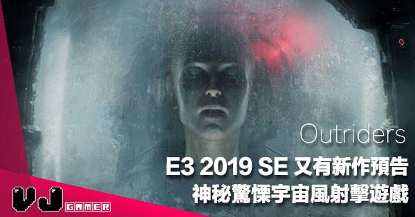 【遊戲新聞】E3 2019 SE 又有新作預告《Outriders》神秘驚慄宇宙風射擊遊戲