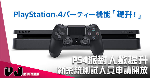 【遊戲新聞】PS4 派對人數提升 新系統測試人員申請開放