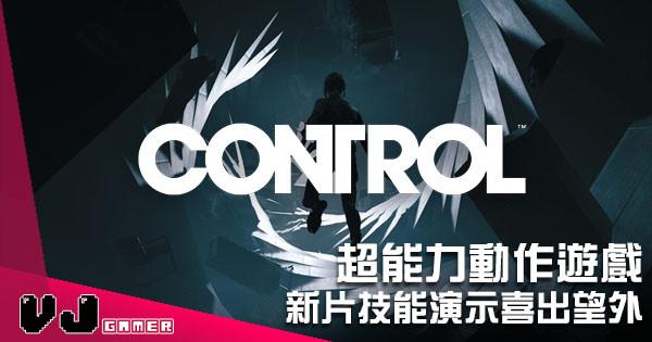 【遊戲新聞】超能力動作遊戲《CONTROL》 新片技能演示喜出望外