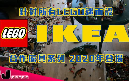 【LEGO快訊】針對所有LEGO迷而設  LEGO x IKEA合作傢具系列 2020年登場