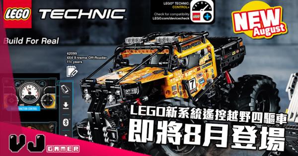 【LEGO快訊】LEGO新系統遙控越野四驅車 即將8月登場