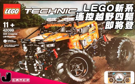 【LEGO快訊】LEGO新系統遙控越野四驅車 即將登場