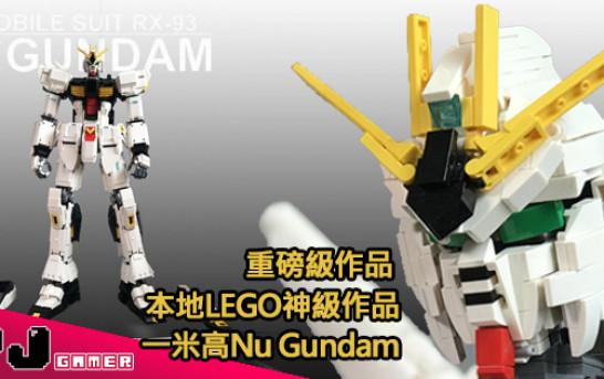 【玩物花絮】重磅級作品 本地LEGO神級作品 一米高Nu Gundam