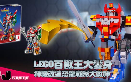 【玩物花絮】LEGO百獸王大變身 神級改造恐龍戰隊大獸神