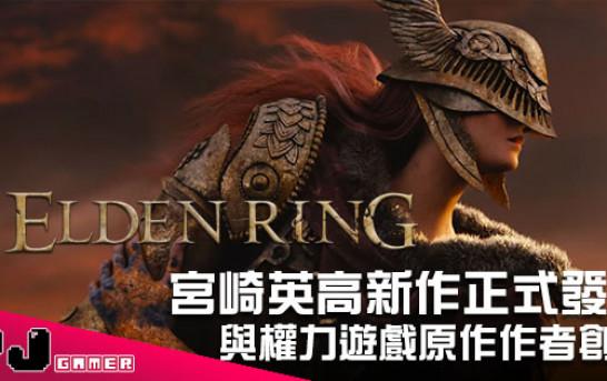 【E3 2019】宮崎英高新作正式發表 《ELDEN RING》首條宣傳影片釋出