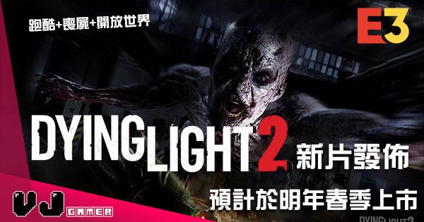 【E3 2019】《Dying Light 2》新片發佈 預計於明年春季上市