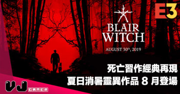 【E3 2019】死亡習作經典再現《Blair Witch》夏日消暑靈異作品 8 月登場