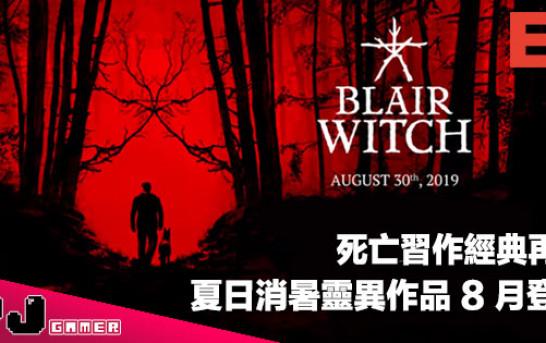 【E3 2019】死亡習作經典再現《Blair Witch》夏日消暑靈異作品 8 月登場