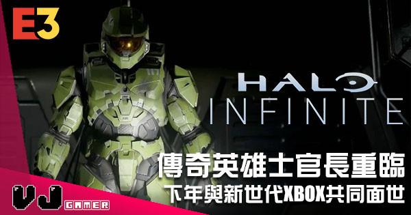 【E3 2019】英雄士官長重臨 《Halo Infinite》下年與新世代 Xbox 共同面世