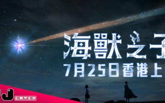 【PR】久石讓配樂 奇幻動畫《海獸之子》7月25日香港上映