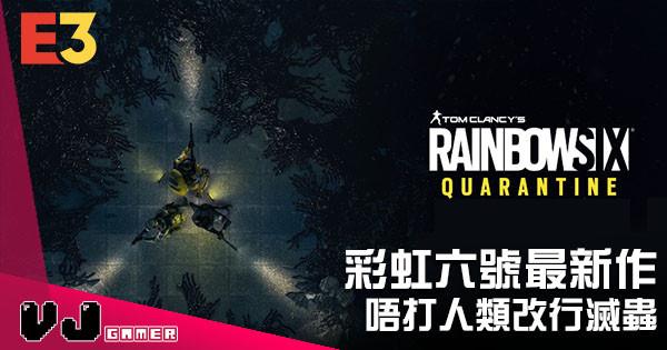 【E3 2019】《Rainbow Six》最新作 唔打人類改行滅蟲