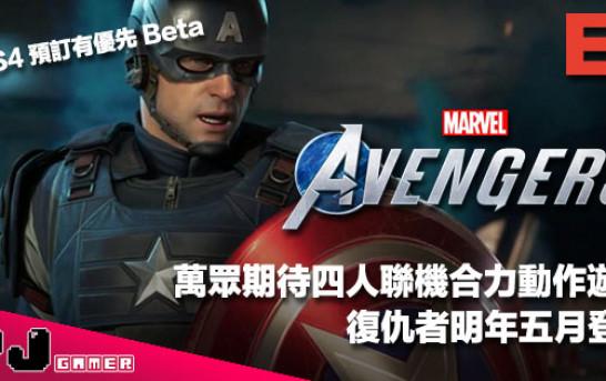 【E3 2019】萬眾期待四人聯機動作遊戲《Marvel's Avengers》明年五月登場