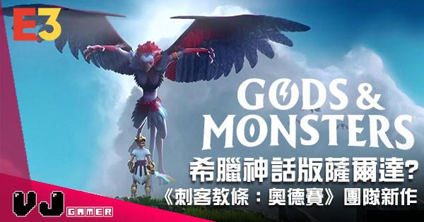 【E3 2019】希臘神話版薩爾達? 《刺客教條:奧德賽》團隊新作《Gods & Monsters》