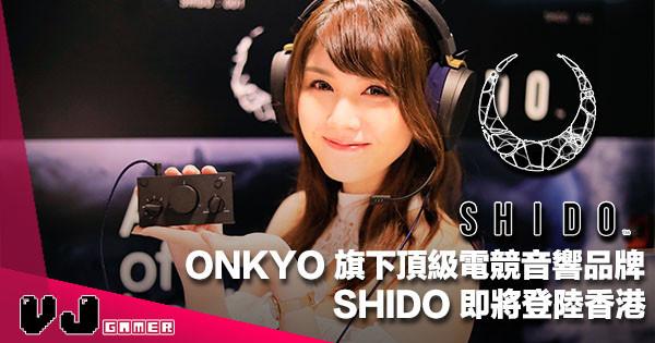 【耳機快訊】日本「士道」逆襲電競界!ONKYO 旗下頂級電競音響品牌 SHIDO 即將登陸香港
