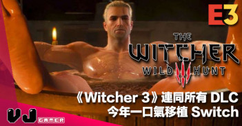 【E3 2019】《Witcher 3:Wild Hunt》連同所有 DLC 今年一口氣移植 Switch
