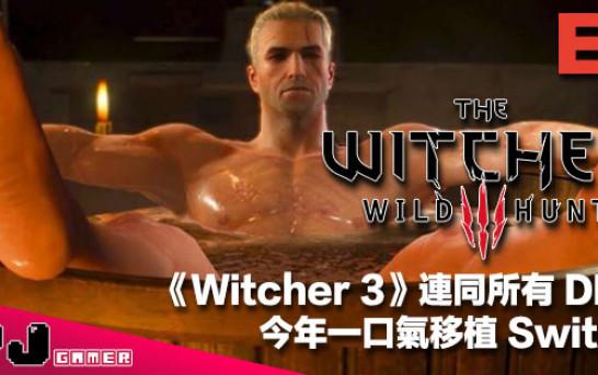 【E3 2019】《Witcher 3:Wild Hunt》連同所有 DLC 今年一口氣移植 Switch