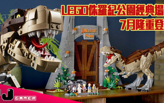 【LEGO快訊】LEGO 侏羅紀公園經典場景 7月隆重登場