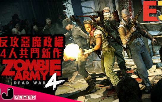 【E3 2019】反攻惡魔政權 《Sniper Elite》團隊4人共鬥新作《Zombie Army 4: Dead War》