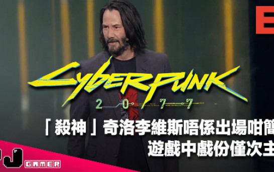 【E3 2019】「殺神」奇洛李維斯唔係出場咁簡單《Cyberpunk 2077》戲份僅次主角