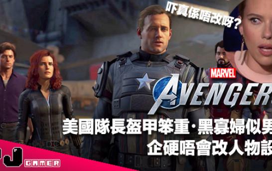 【遊戲新聞】美國隊長盔甲笨重・黑寡婦似男人《MARVEL'S AVENGERS》企硬唔會改人物設計