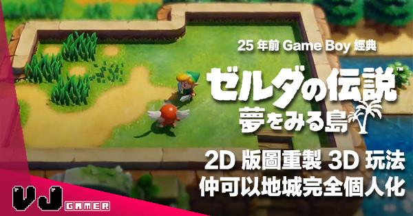 【遊戲新聞】2D 版圖重製 3D 玩法《薩爾達傳說:夢見島》仲可以地城完全個人化
