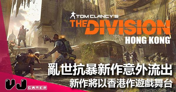 【勁震撼】亂世抗暴新作《Tom Clancy's The Division:Hong Kong》意外流出 故事背景及各職業攻略一應俱全