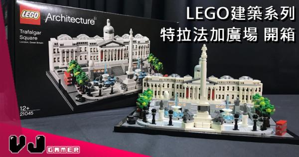 【玩物評測】LEGO建築系列 特拉法加廣場 開箱
