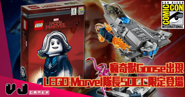 【LEGO快訊】瘋奇獸Goose出現 LEGO Marvel隊長SDCC限定登場