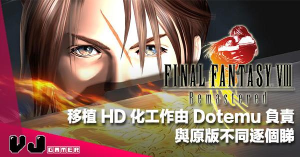 【遊戲新聞】移植 HD 化工作由 DotEmu 負責《FF VIII Remastered》與原版不同逐個睇