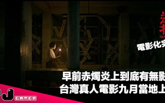 【影視新聞】早前赤燭炎上到底有無影響《返校》台灣真人電影九月當地上映