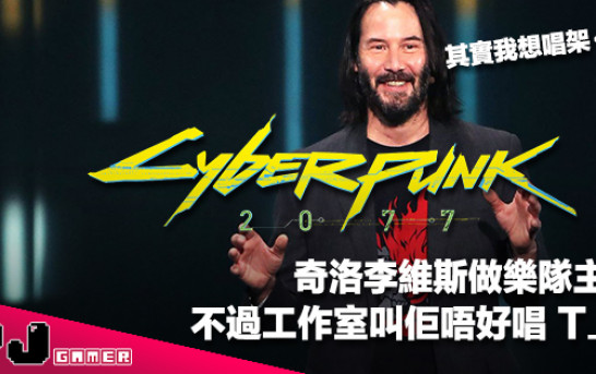 【遊戲新聞】奇洛李維斯做樂隊主唱《Cyberpunk 2077》不過工作室叫佢唔好唱?