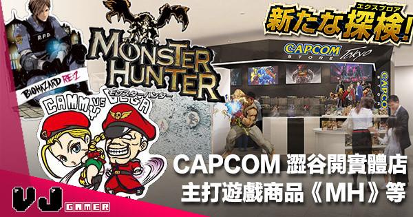 【朝聖熱點】CAPCOM 11 月澀谷開實體店・主打商品《Monster Hunter》《Biohazard》等