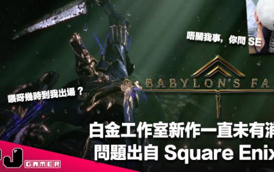 【遊戲新聞】白金工作室新作《Babylon's Fall》一直未有消息問題出自 Square Enix?