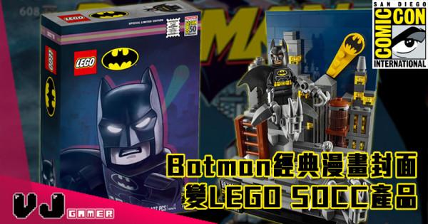 【LEGO快訊】Batman經典漫畫封面變 LEGO SDCC產品