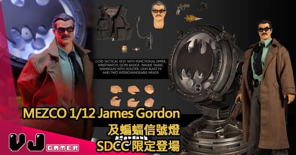 【玩物快訊】MEZCO 1/12 James Gordon及蝙蝠信號燈  SDCC 限定登場