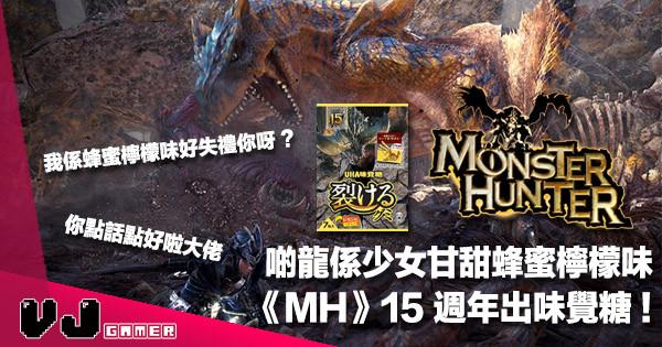 【朝聖熱點】啲龍係少女甘甜蜂蜜檸檬味《Monster Hunter》15 週年出味覺糖!